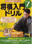 将棋入門ドリル 日本将棋連盟公式ドリル ステップ1 「将棋ははじめて!」の人に