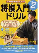 将棋入門ドリル 日本将棋連盟公式ドリル ステップ2 「これから対戦にチャレンジしたい!」人に