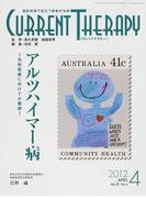 カレントテラピー 臨床現場で役立つ最新の治療 Vol.30No.4(2012) 特集…アルツハイマー病