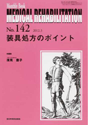 MEDICAL REHABILITATION Monthly Book No.142(2012.3) 装具処方のポイント