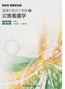 新体系看護学全書 38 看護の統合と実践 2 災害看護学