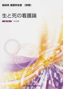 新体系看護学全書 第2版 別巻10 生と死の看護論