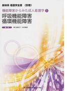 新体系看護学全書 第2版 別巻5 機能障害からみた成人看護学 1 呼吸機能障害/循環機能障害