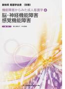 新体系看護学全書 第2版 別巻8 機能障害からみた成人看護学 4 脳・神経機能障害/感覚機能障害