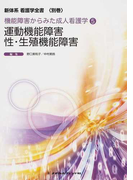 新体系看護学全書 第2版 別巻9 機能障害からみた成人看護学 5 運動機能障害/性・生殖機能障害