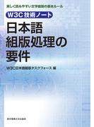 日本語組版処理の要件 W3C技術ノート 美しく読みやすい文字組版の基本ルール
