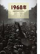 1968年 反乱のグローバリズム
