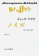 ノイズ 音楽/貨幣/雑音 (始まりの本)