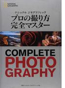 ナショナルジオグラフィックプロの撮り方完全マスター (NATIONAL GEOGRAPHIC)