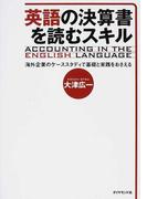 英語の決算書を読むスキル 海外企業のケーススタディで基礎と実践をおさえる