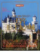 背景資料ブックス 2 ヨーロッパの王宮・王と王妃の城