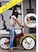 サイクルスタイル CYCLE CHIC presents ストリートファッションスナップwith自転車
