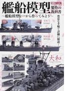 艦船模型製作の教科書 艦船模型を一から作ってみよう