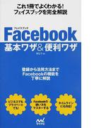 Facebook基本ワザ&便利ワザ