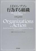 行為する組織 組織と管理の理論についての社会科学的基盤