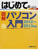 はじめての図解パソコン入門 2012〜2013年版 (BASIC MASTER SERIES)