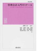 管理会計入門ゼミナール 改訂版