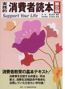 実践的消費者読本 Support Your Life 第5版