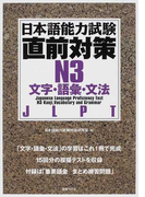 日本語能力試験直前対策N3文字・語彙・文法