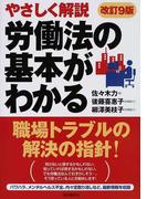労働法の基本がわかる やさしく解説 2012改訂9版