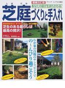芝庭づくりと手入れ あなたの庭が生まれかわる! 増補改訂版 (ブティック・ムック 園芸)(ブティック・ムック)