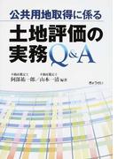 公共用地取得に係る土地評価の実務Q&A