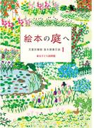 絵本の庭へ (児童図書館基本蔵書目録)