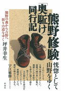 熊野修験「奥駈け」同行記 熊野の森から吉野へ、祈りの道をゆく