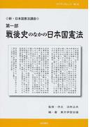 新・日本国憲法講座 第1部 戦後史のなかの日本国憲法 (マイブックレット)