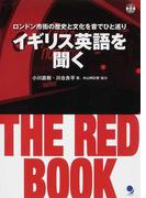 イギリス英語を聞く THE RED BOOK ロンドン市街の歴史と文化を音でひと巡り