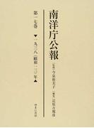 南洋庁公報 影印 第17巻 一九三八(昭和一三)年