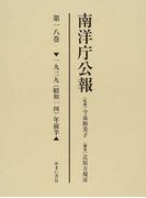 南洋庁公報 影印 第18巻 一九三九(昭和一四)年前半