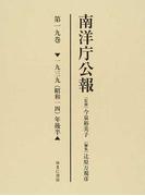 南洋庁公報 影印 第19巻 一九三九(昭和一四)年後半