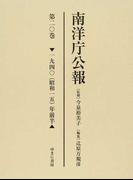 南洋庁公報 影印 第20巻 一九四〇(昭和一五)年前半