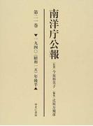 南洋庁公報 影印 第21巻 一九四〇(昭和一五)年後半