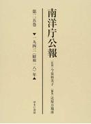 南洋庁公報 影印 第25巻 一九四三(昭和一八)年