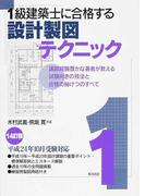 1級建築士に合格する設計製図テクニック 講師経験豊かな著者が教える試験向きの技法と合格の秘けつのすべて 14訂版