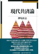 現代共済論 (明治大学社会科学研究所叢書)
