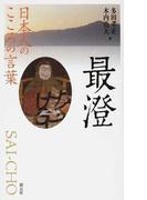 最澄 (日本人のこころの言葉)