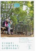 もっと行きたい!東京近郊ゆる登山 (ブルーガイド)(ブルーガイド)
