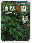これならできる!自然菜園 耕さず草を生やして共育ち
