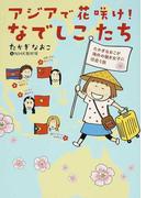 アジアで花咲け!なでしこたち 1 たかぎなおこが海外の働き女子に出会う旅