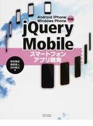 jQuery Mobileスマートフォンアプリ開発