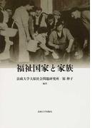 福祉国家と家族 (法政大学大原社会問題研究所叢書)