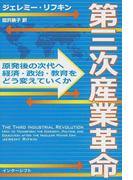 第三次産業革命 原発後の次代へ、経済・政治・教育をどう変えていくか