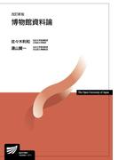 博物館資料論 改訂新版 (放送大学教材)