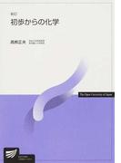 初歩からの化学 新訂 (放送大学教材)
