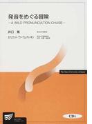 発音をめぐる冒険 A WILD PRONUNCIATION CHASE (放送大学教材)