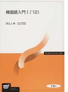 韓国語入門Ⅰ '12 (放送大学教材)
