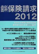 歯科保険請求 2012